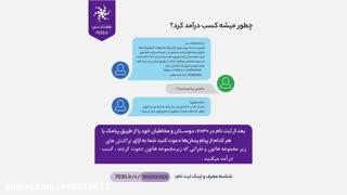 کسب درآمد میلیونی با اپلیکیشن ایرانی و معتبر 7030