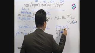 آموزش ویدیویی ترکی استانبولی1