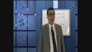 ترکی استانبولی ویدیو شماره 2