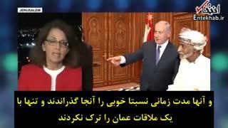 هدف نتانیاهو از سفر به عمان چه بود؟ آیا این سفر پیشنهاد آمریکا بود؟