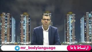 زبان بدن در فروش - 09125281952