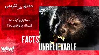 موجودات ناشناخته حقایقی باورنکردنی درباره انسان های گرگ نما