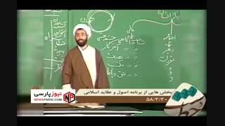 فیلم زیرخاکی از حجت الاسلام قرائتی در سال ۵۸