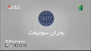 سوئیفت و نقش آن در ارتباطات مالی بین بانکی