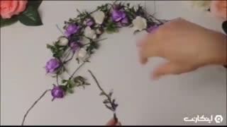 ترفندهای 119 ثانیه ای: چگونه تاج گلی زیبا بسازیم!