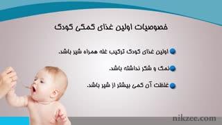 آموزش غذای کودک من (۶ ماهگی تا یک سالگی)