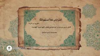 برنامه آفاق || قسمت 134 || دکتر ابوالفضلی پژوهشگر طب اسلامی