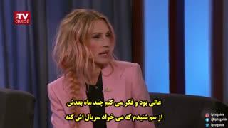 گفتگوی جیمی کیمل با جولیا رابرتز بازیگر سریال Homecoming (زیرنویس فارسی)