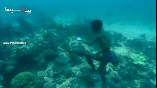 سیاره انسان ها : پیاده روی در ۲۰ متری کف اقیانوس و شکار ماهی بدون کپسول اکسیژن !!