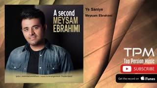 میثم ابراهیمی - یه ثانیه