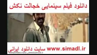 دانلود فیلم خجالت نکش کامل - WWW.SIMADL.IR