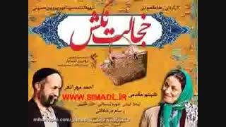 دانلود فیلم کامل خجالت نکش نماشا - NAMASHA