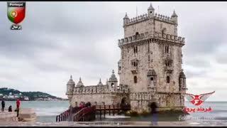 سفر به کشور پرتغال