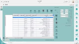 نرم افزار حسابداری قیاس پلاس  _ مرور حساب ها