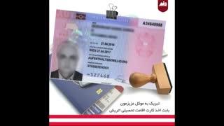 نحوه اخذ کارت اقامت اتریش( تجربه زیبای موکل عزیزمان برای اخذ کارت اقامت اتریش)