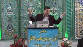 Raefipour-Iran_Sarzamine_Najibzadegan-Marvdasht-1397.06.11-[www.MahdiMouood.ir]