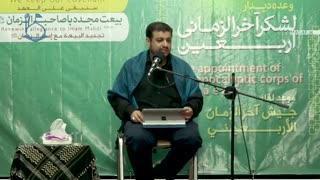 Raefipour-Sharhe_Ziyarate_Arbaeen-Iraq-j5-1397.08.05-[www.MahdiMouood.ir]