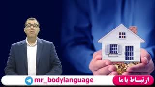 زبان بدن فروش املاک - 09125281952
