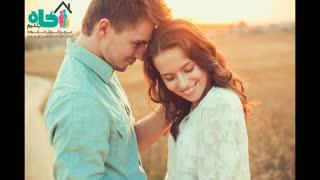 ۴ نکته مهم که رعایت آن باعث ایجاد صمیمیت در رابطه زناشویی می شود