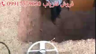 گنج یابی-طلایابی-فلزیابی-فارس طلایاب-شیراز طلایاب-ادرس فروشگاه فلزیاب در شیراز-09917579020