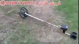 فلریاب المانی-فلزیاب سوئدی-فلزیاب بلغاری-فلزیاب ایرانی-09917579020
