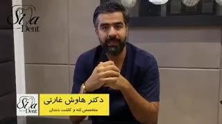 بهترین کلینیک دندانپزشکی در تهران