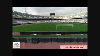 آماده سازی و تعمیرات استادیوم آزادی