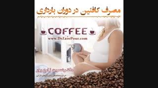 توضیحات دکتر نسرین زارع پور درباره ی مصرف کافئین در بارداری
