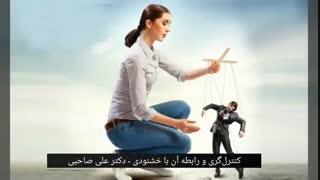 کنترلگری و رابطه آن با خشنودی؛ نه کنترل کن نه تن به کنترل بده!
