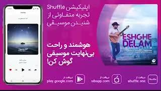 Omid Afkham   Eshghe Delam   آهنگ جدید امید افخم به نام عشق دلم