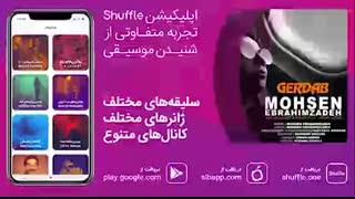 Mohsen Ebrahimzadeh   Gerdab   آهنگ زیبای محسن ابراهیمزاده به نام گرداب