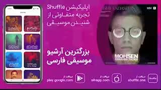 Mohsen EbrahimZadeh   Mishi Fadash | آهنگ زیبای محسن ابراهیمزاده به نام میشی فداش