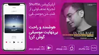 Mohsen EbrahimZadeh   In Del Raft | آهنگ زیبای محسن ابراهیم زاده به نام این دل رفت