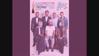 دانلود هفدهمین مراسم جشن حافظ 97