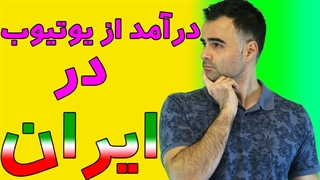 چگونه از یوتیوب درآمد داشته باشیم در ایران با تولید محتوا و مارکتینگ