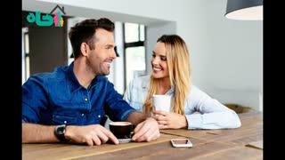 ۴ نکته که باید برای برقراری رابطه صمیمانه با همسرتان بدانید