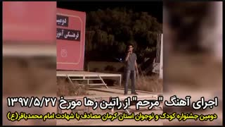 راتین رها - اجرای آهنگ مرحم در کرمان / ویژه شهادت امام رضا