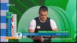 رکوردشکنی و کسب طلای دوضرب و مجموع جهانی ۲۰۱۸ توسط سهراب مرادی