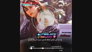 موزیک ویدیو ترکی با زیرنویس