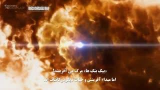 مستند داستان آفرینش جهان (از دیدگاه قرآن و اهل بیت) - قسمت چهارم