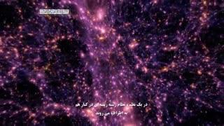 مستند داستان آفرینش جهان (از دیدگاه قرآن و اهل بیت) - قسمت پنجم