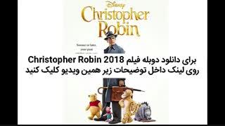 دانلود دوبله فارسی فیلم Christopher Robin 2018 کریستوفر رابین