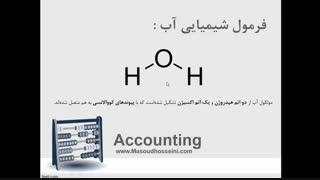 آموزش تصویری اصول حسابداری 1 - مقدماتی