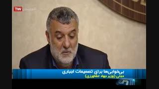 وزیر جهاد : مایحتاج عمومی تامین میشود/بی خوابی از تصمیمات اجباری