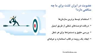 آموزش ایران تلنت فارسی (بدون نیاز به دانش زبان انگلیسی)