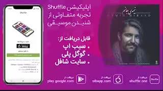 Hamid Hiraad   Nimeye Janam | آهنگ زیبای حمید هیراد به نام نیمه جانم