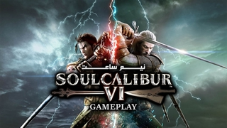 نیم ساعت | SoulCalibur VI Gameplay
