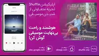 Puzzle Band   Delaram Ft  Hamid Hiraad | آهنگ زیبای پازل بند و حمید هیراد به نام دلارام