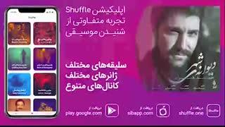 Hamid Hirad   Divaneye Shahr | آهنگ زیبای حمید هیراد به نام دیوانه شهر