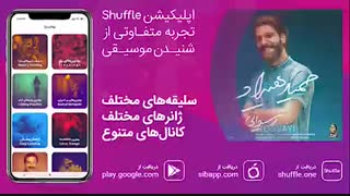 Hamid Hirad   Rosvayi   آهنگ زیبای رسوایی از حمید هیراد
